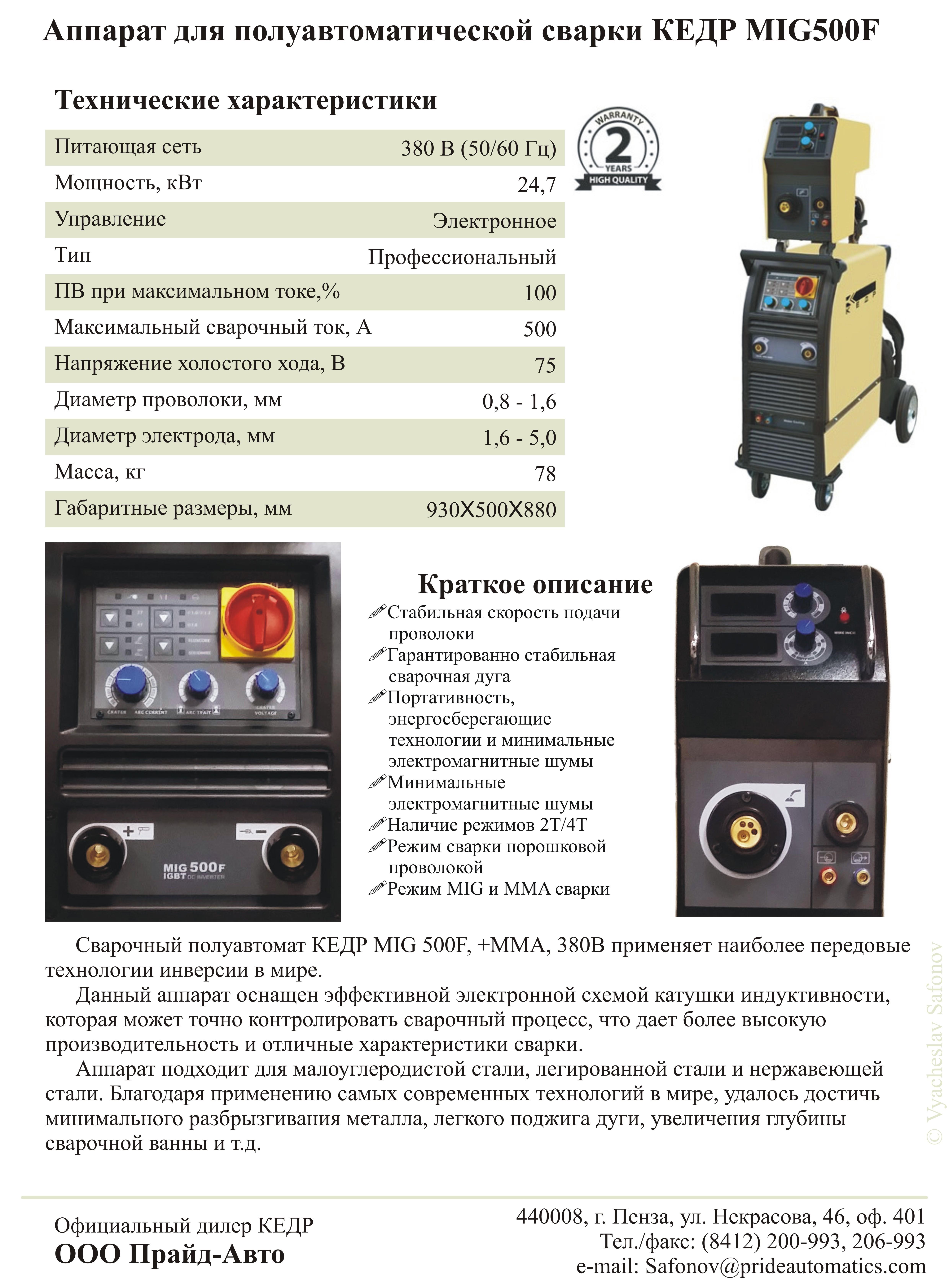 Сварочный аппарат кедр схема